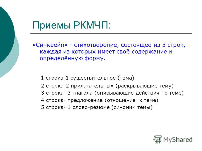 Приемы РКМЧП: «Синквейн» - стихотворение, состоящее из 5 строк, каждая из которых имеет своё содержание и определённую форму. 1 строка-1 существительное (тема) 2 строка-2 прилагательных (раскрывающие тему) 3 строка- 3 глагола (описывающие действия по