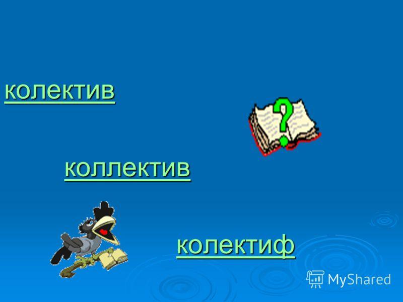 колектив коллектив коллективколлектив колектиф колектифколектиф