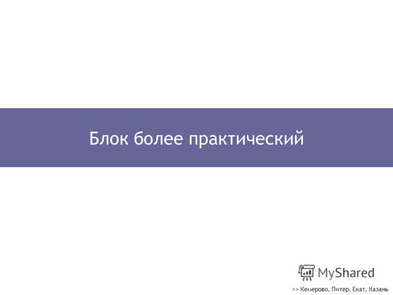 >> Кемерово, Питер, Екат, Казань Блок более практический