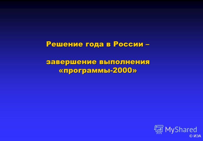 © ИЭА Решение года в России – завершение выполнения «программы-2000»