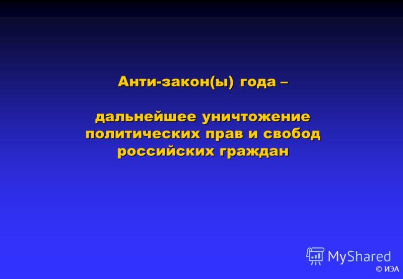 Анти-закон(ы) года – дальнейшее уничтожение политических прав и свобод российских граждан