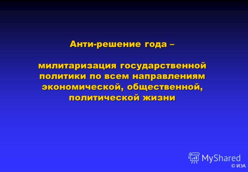 © ИЭА Анти-решение года – милитаризация государственной политики по всем направлениям экономической, общественной, политической жизни