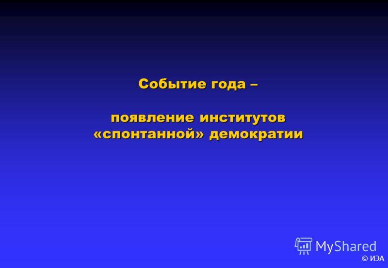 © ИЭА Событие года – появление институтов «спонтанной» демократии