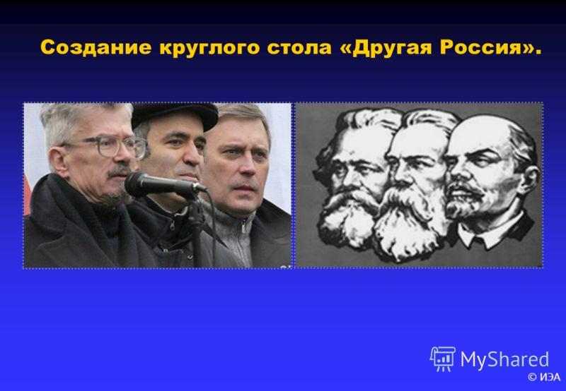 © ИЭА Создание круглого стола «Другая Россия».