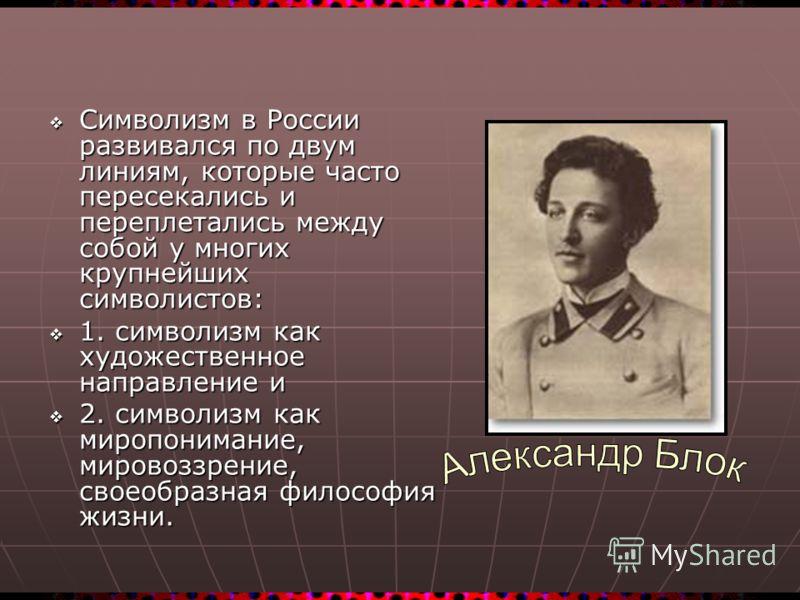 Символизм в России развивался по двум линиям, которые часто пересекались и переплетались между собой у многих крупнейших символистов: Символизм в России развивался по двум линиям, которые часто пересекались и переплетались между собой у многих крупне