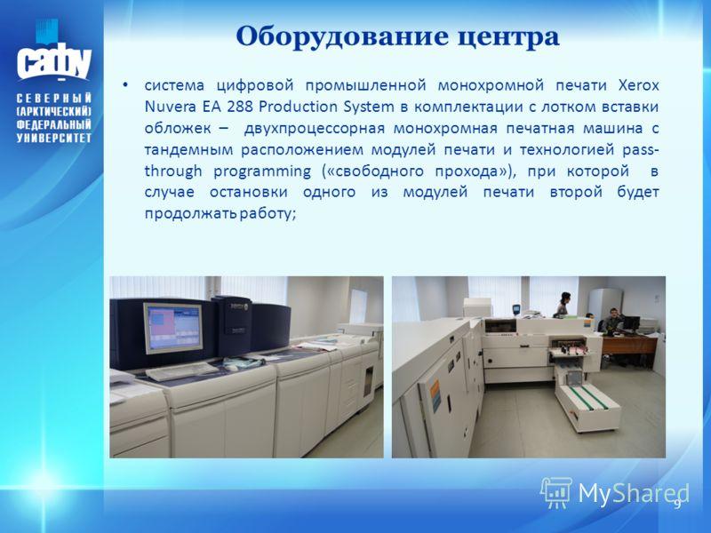 9 система цифровой промышленной монохромной печати Xerox Nuvera EA 288 Production System в комплектации с лотком вставки обложек – двухпроцессорная монохромная печатная машина с тандемным расположением модулей печати и технологией pass- through progr