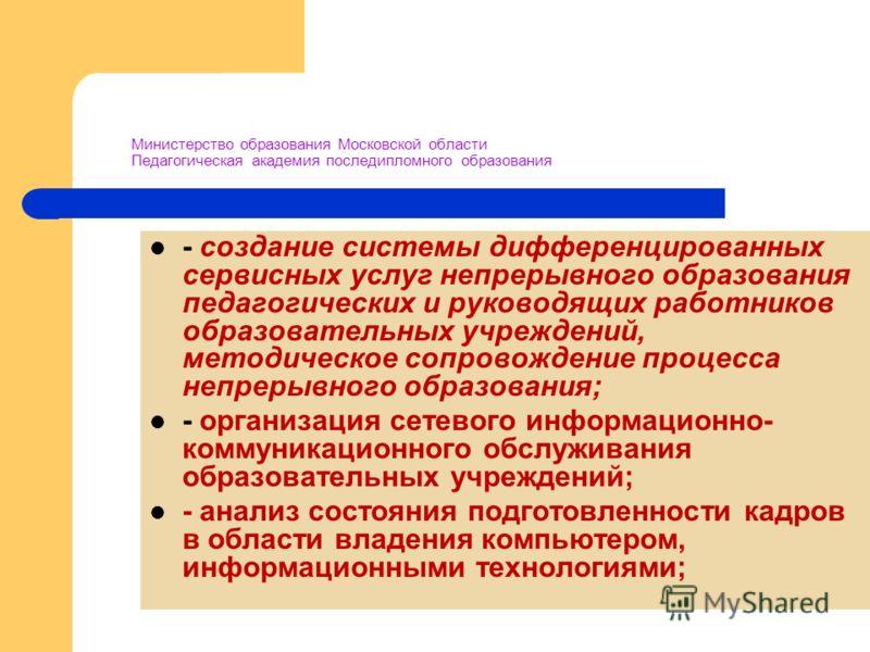 Министерство образования Московской области Педагогическая академия последипломного образования - создание системы дифференцированных сервисных услуг непрерывного образования педагогических и руководящих работников образовательных учреждений, методич