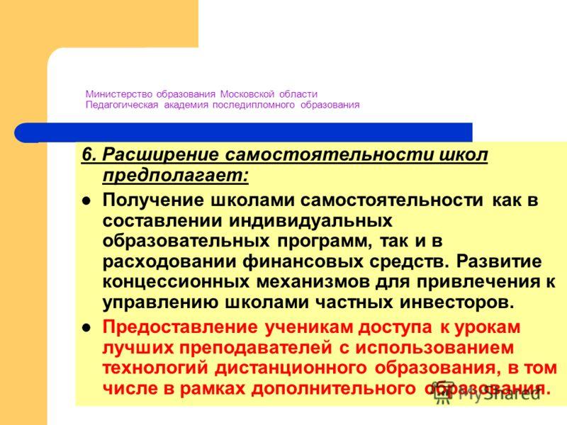 Министерство образования Московской области Педагогическая академия последипломного образования 6. Расширение самостоятельности школ предполагает: Получение школами самостоятельности как в составлении индивидуальных образовательных программ, так и в