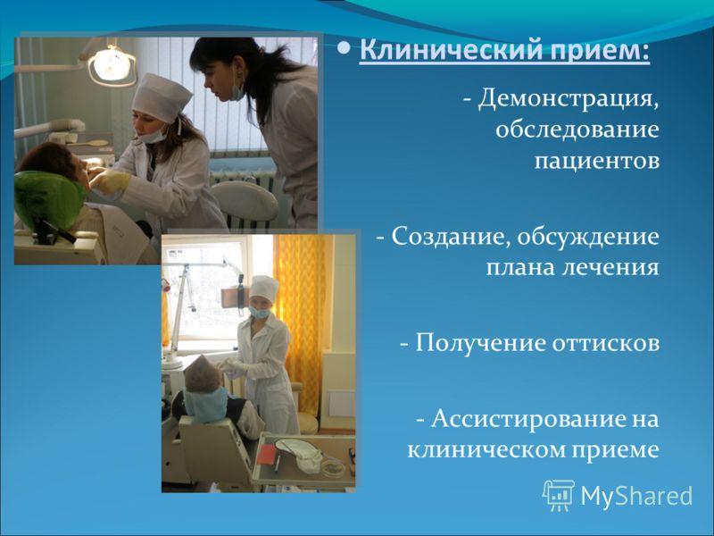 Клинический прием: - Демонстрация, обследование пациентов - Создание, обсуждение плана лечения - Получение оттисков - Ассистирование на клиническом приеме