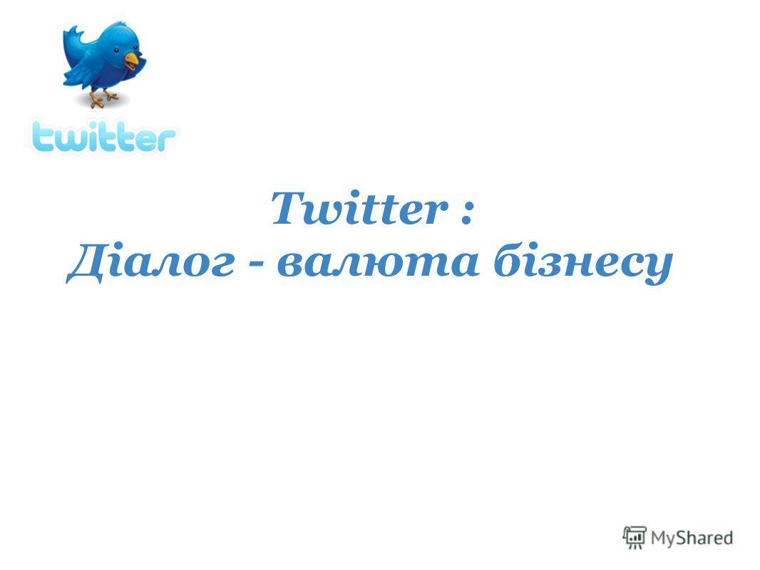 Twitter : Діалог - валюта бізнесу