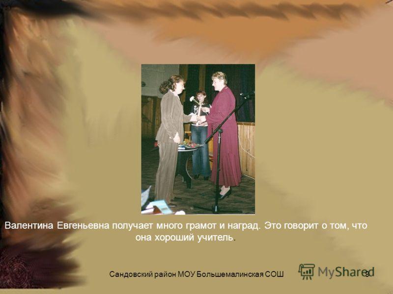 9 Валентина Евгеньевна получает много грамот и наград. Это говорит о том, что она хороший учитель.