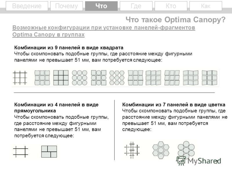 7 WhyWhat Введение Что такое Optima Canopy? ПочемуЧто Кто Как Где Возможные конфигурации при установке панелей-фрагментов Optima Canopy в группах Комбинации из 9 панелей в виде квадрата Чтобы скомпоновать подобные группы, где расстояние между фигурны