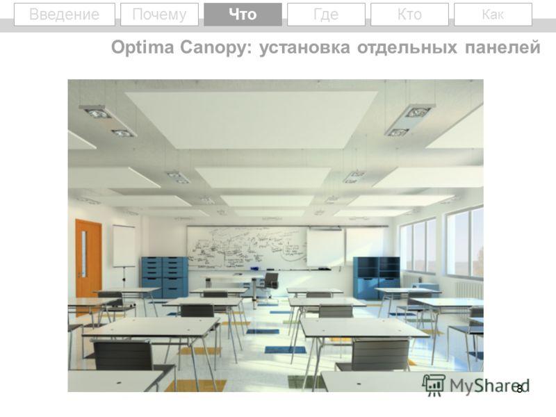 8 WhyWhat Введение Optima Canopy: установка отдельных панелей ПочемуЧто Кто Как Где