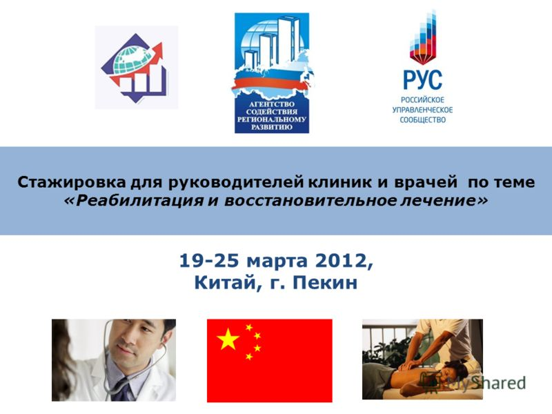 Стажировка для руководителей клиник и врачей по теме «Реабилитация и восстановительное лечение» 19-25 марта 2012, Китай, г. Пекин