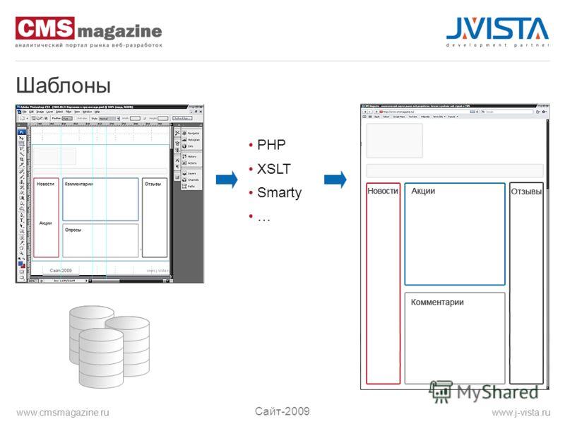 Шаблоны PHP XSLT Smarty … Сайт-2009 www.j-vista.ruwww.cmsmagazine.ru