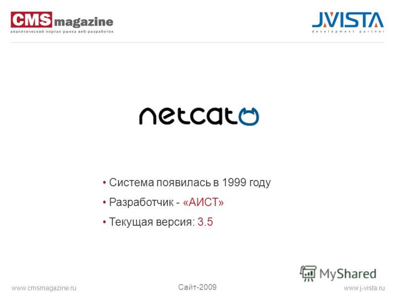 Система появилась в 1999 году Разработчик - «АИСТ» Текущая версия: 3.5 Сайт-2009 www.j-vista.ruwww.cmsmagazine.ru