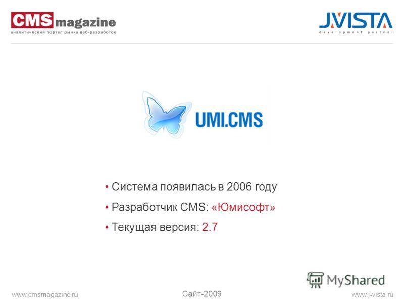 Система появилась в 2006 году Разработчик CMS: «Юмисофт» Текущая версия: 2.7 Сайт-2009 www.j-vista.ruwww.cmsmagazine.ru