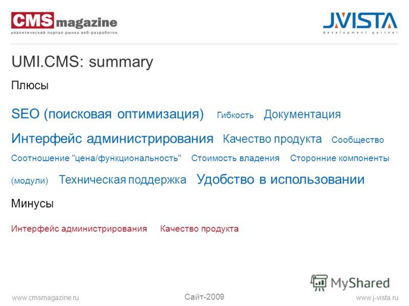 UMI.CMS: summary Плюсы SEO (поисковая оптимизация) Гибкость Документация Интерфейс администрирования Качество продукта Сообщество Соотношение