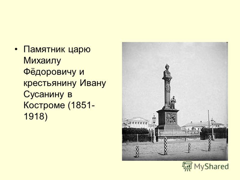 Памятник царю Михаилу Фёдоровичу и крестьянину Ивану Сусанину в Костроме (1851- 1918)