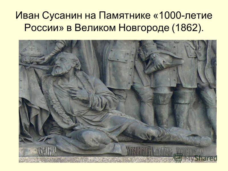 Иван Сусанин на Памятнике «1000-летие России» в Великом Новгороде (1862).