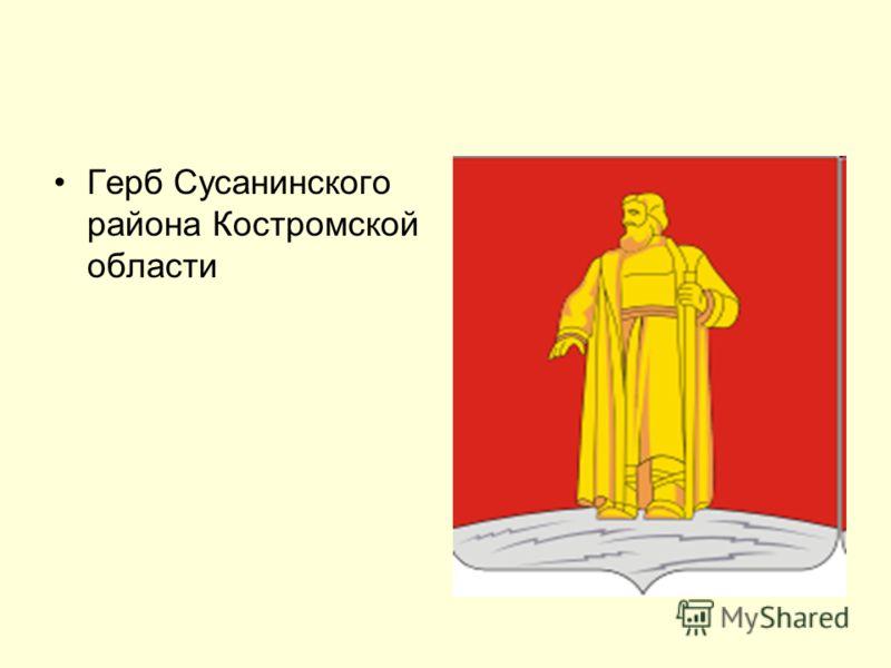 Герб Сусанинского района Костромской области