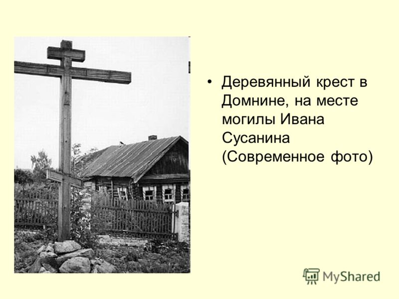 Деревянный крест в Домнине, на месте могилы Ивана Сусанина (Современное фото)