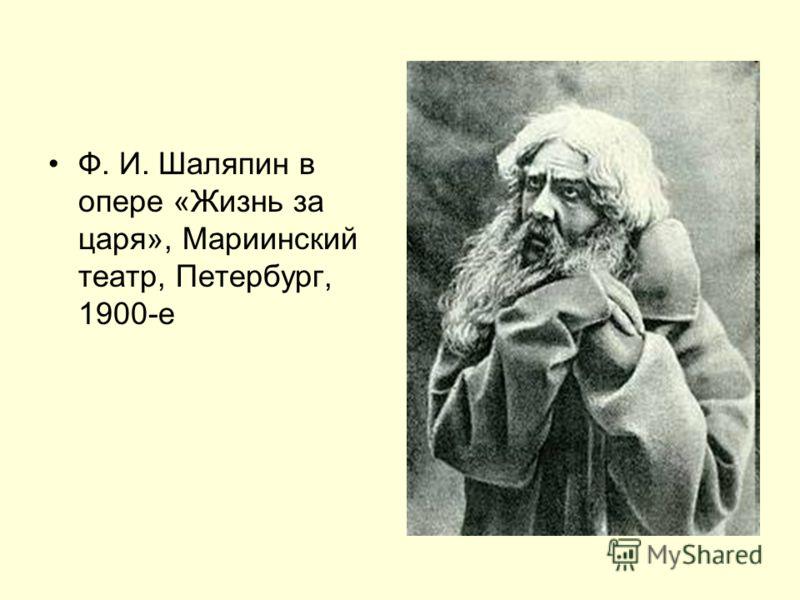 Ф. И. Шаляпин в опере «Жизнь за царя», Мариинский театр, Петербург, 1900-е