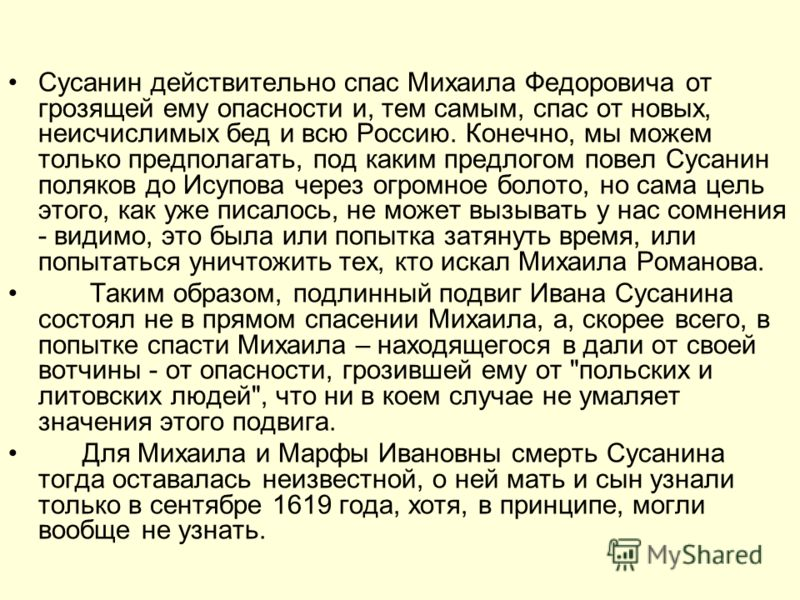 Сусанин действительно спас Михаила Федоровича от грозящей ему опасности и, тем самым, спас от новых, неисчислимых бед и всю Россию. Конечно, мы можем только предполагать, под каким предлогом повел Сусанин поляков до Исупова через огромное болото, но