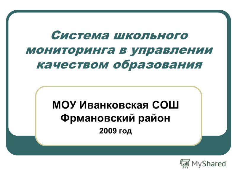 Система школьного мониторинга в управлении качеством образования МОУ Иванковская СОШ Фрмановский район 2009 год