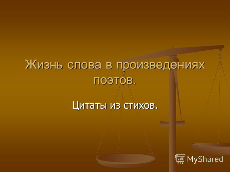 Жизнь слова в произведениях поэтов. Цитаты из стихов.