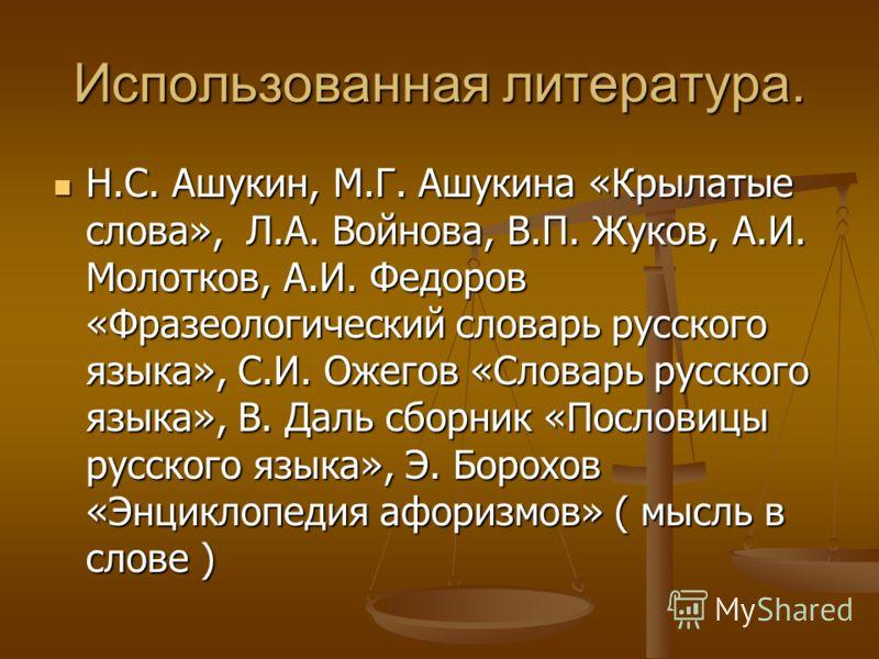 Словарь русского языка слово афоризмы