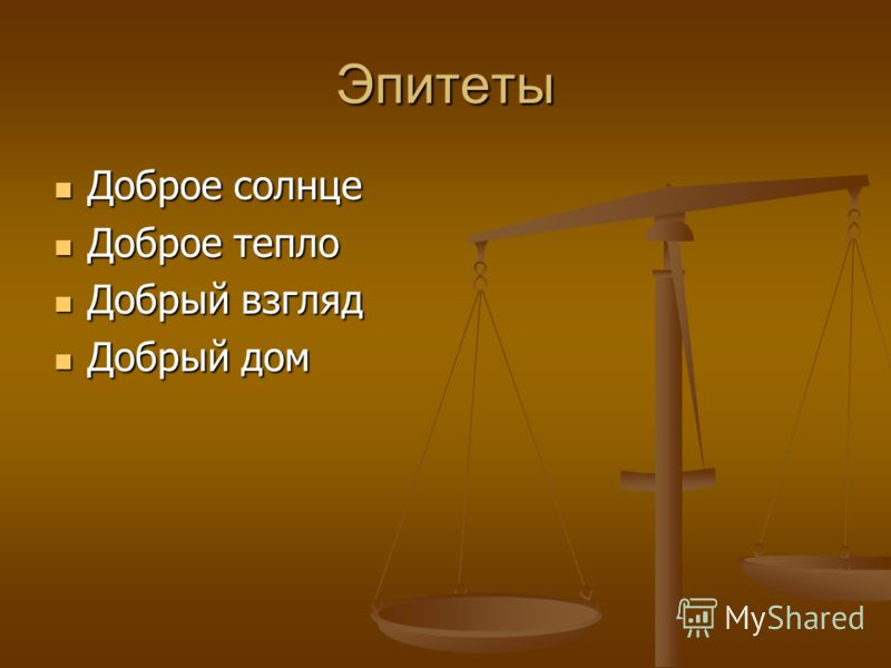 Эпитеты Доброе солнце Доброе солнце Доброе тепло Доброе тепло Добрый взгляд Добрый взгляд Добрый дом Добрый дом