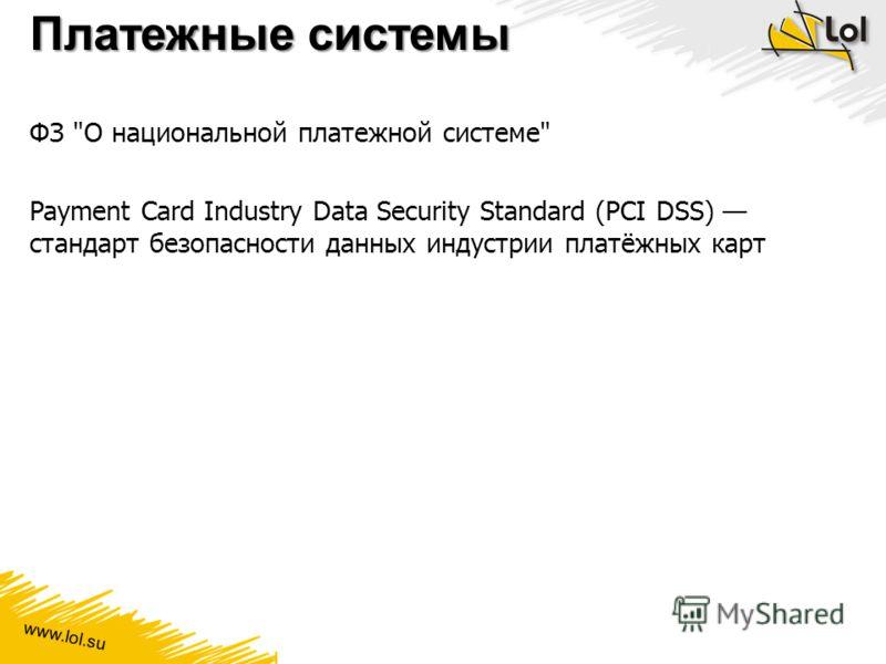 www.lol.su Платежные системы ФЗ О национальной платежной системе Payment Card Industry Data Security Standard (PCI DSS) стандарт безопасности данных индустрии платёжных карт