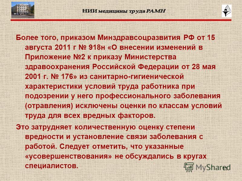 11 Более того, приказом Минздравсоцразвития РФ от 15 августа 2011 г 918н «О внесении изменений в Приложение 2 к приказу Министерства здравоохранения Российской Федерации от 28 мая 2001 г. 176» из санитарно-гигиенической характеристики условий труда р