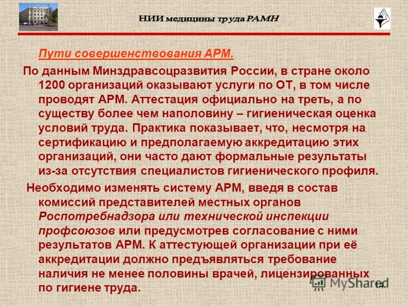 14 Пути совершенствования АРМ. По данным Минздравсоцразвития России, в стране около 1200 организаций оказывают услуги по ОТ, в том числе проводят АРМ. Аттестация официально на треть, а по существу более чем наполовину – гигиеническая оценка условий т