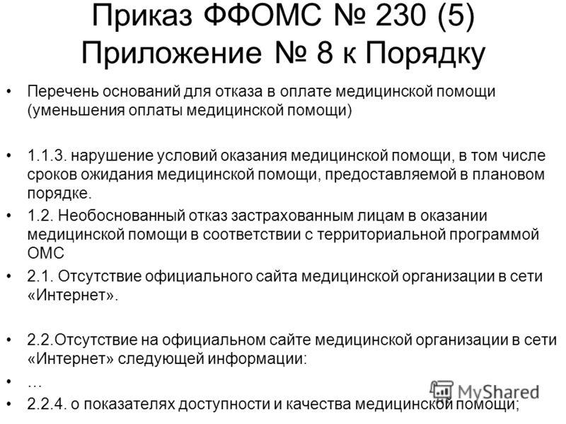Приказ ФФОМС 230 (5) Приложение 8 к Порядку Перечень оснований для отказа в оплате медицинской помощи (уменьшения оплаты медицинской помощи) 1.1.3. нарушение условий оказания медицинской помощи, в том числе сроков ожидания медицинской помощи, предост
