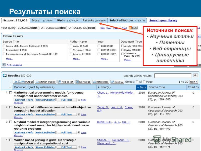Источники поиска: Научные статьи Патенты Веб-страницы Цитируемые источники Результаты поиска