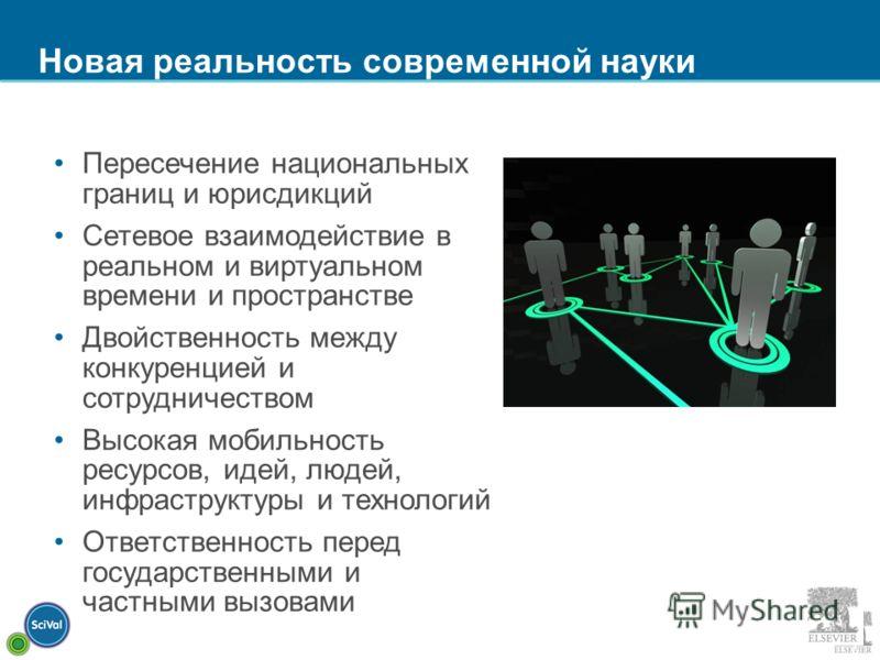 2 Пересечение национальных границ и юрисдикций Сетевое взаимодействие в реальном и виртуальном времени и пространстве Двойственность между конкуренцией и сотрудничеством Высокая мобильность ресурсов, идей, людей, инфраструктуры и технологий Ответстве