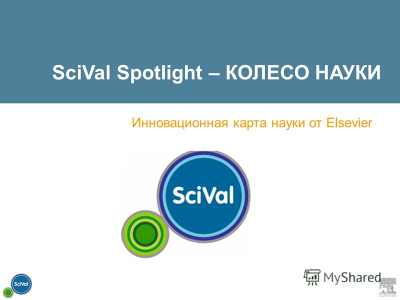 SciVal Spotlight – КОЛЕСО НАУКИ Инновационная карта науки от Elsevier