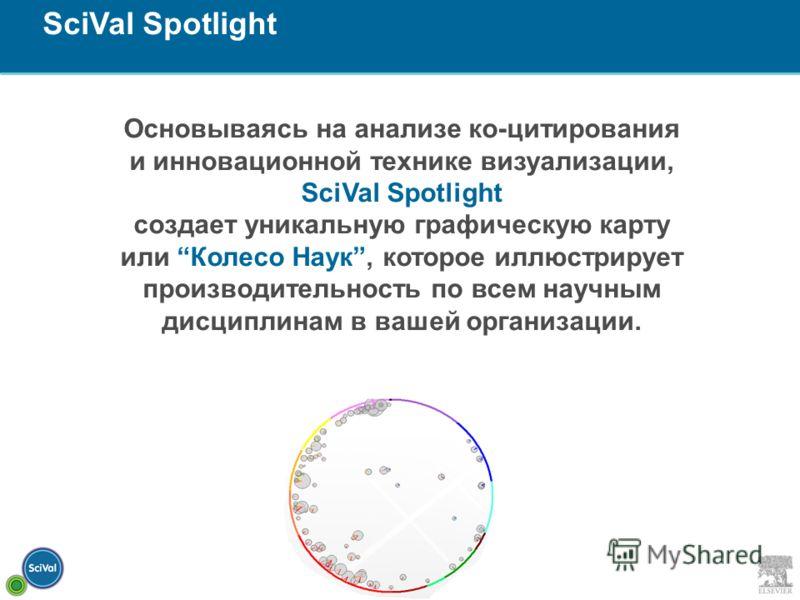 Основываясь на анализе ко-цитирования и инновационной технике визуализации, SciVal Spotlight создает уникальную графическую карту или Колесо Наук, которое иллюстрирует производительность по всем научным дисциплинам в вашей организации. SciVal Spotlig