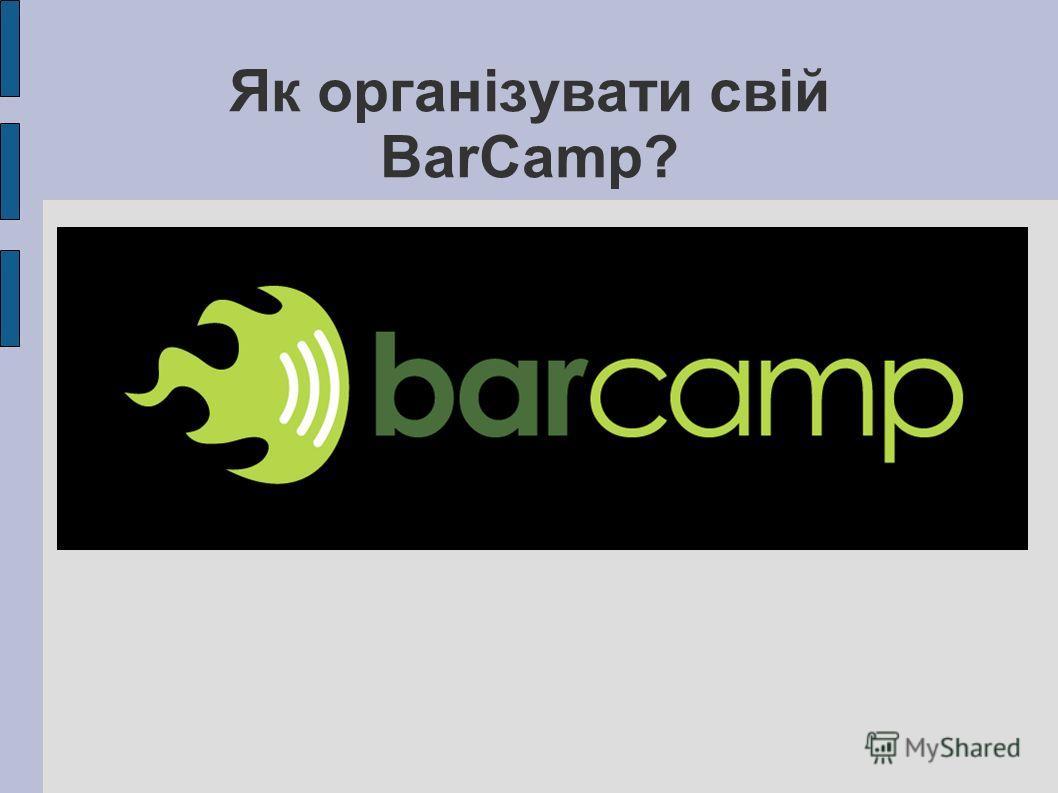 Як організувати свій BarCamp?