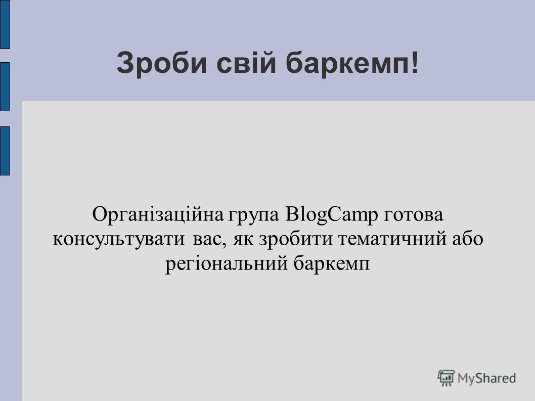 Зроби свій баркемп! Організаційна група BlogCamp готова консультувати вас, як зробити тематичний або регіональний баркемп