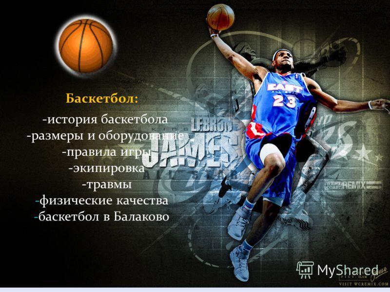 Класс на презентация баскетбол тему 8