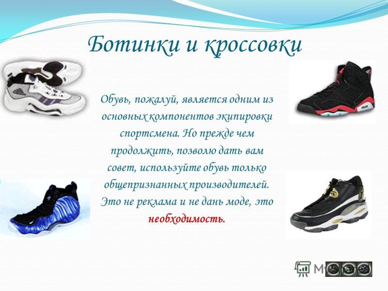 Ботинки и кроссовки Обувь, пожалуй, является одним из основных компонентов экипировки спортсмена. Но прежде чем продолжить, позволю дать вам совет, используйте обувь только общепризнанных производителей. Это не реклама и не дань моде, это необходимос