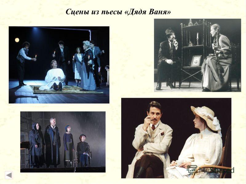 Сцены из пьесы «Дядя Ваня»