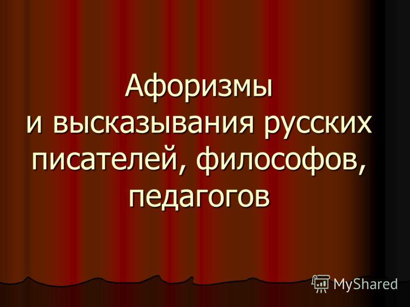 Афоризмы и высказывания русских писателей, философов, педагогов