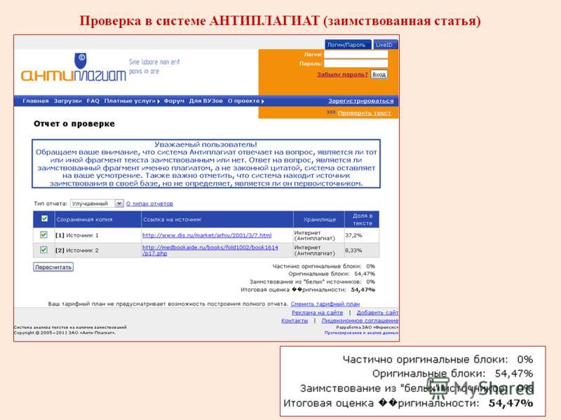 Проверка в системе АНТИПЛАГИАТ (заимствованная статья)