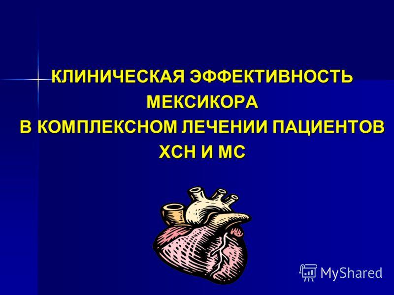 КЛИНИЧЕСКАЯ ЭФФЕКТИВНОСТЬ МЕКСИКОРА В КОМПЛЕКСНОМ ЛЕЧЕНИИ ПАЦИЕНТОВ ХСН И МС