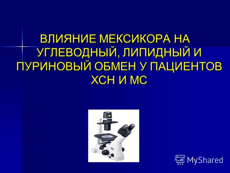 ВЛИЯНИЕ МЕКСИКОРА НА УГЛЕВОДНЫЙ, ЛИПИДНЫЙ И ПУРИНОВЫЙ ОБМЕН У ПАЦИЕНТОВ ХСН И МС