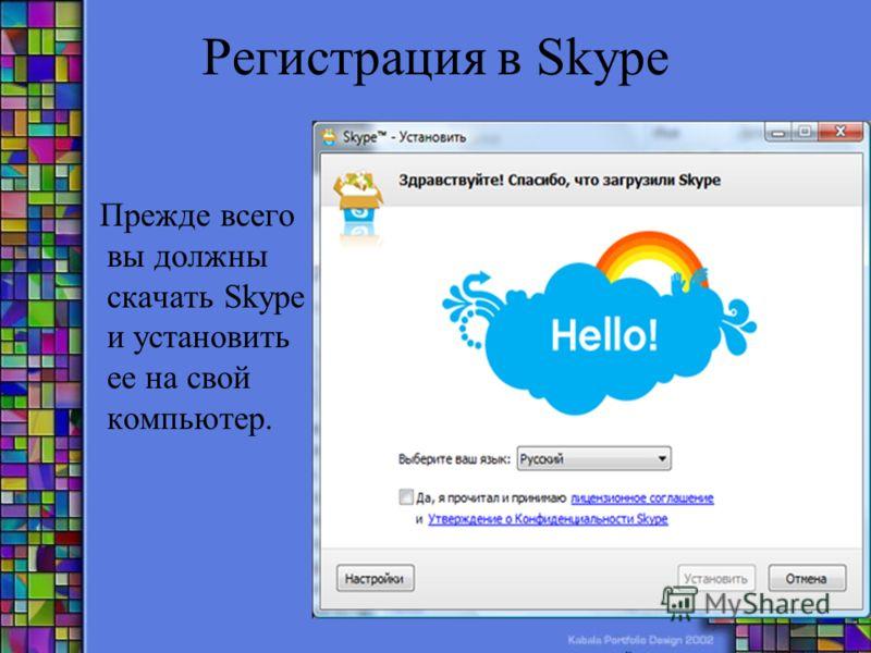 Регистрация в Skype Прежде всего вы должны скачать Skype и установить ее на свой компьютер.